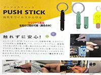 PUSH STICK